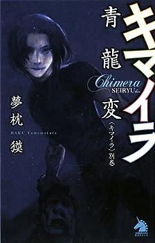 Paperback Shinsho Chimera Blue Dragon strange <Chimera> extra issue (sonorama Novels) (2009) ISBN: 4022738472 [Japanese Import] Book
