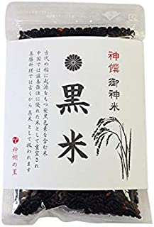 神棚の里 神饌 御神米 黒米 お供え用 古代米