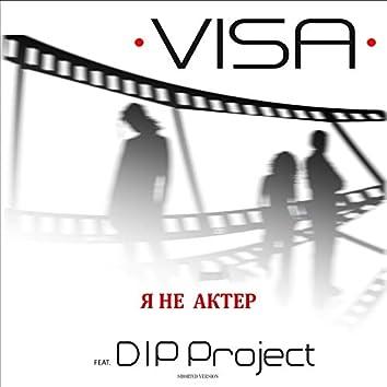 Я не актёр (feat. Dip Project) [Shorted Version]