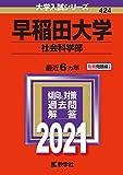 早稲田大学(社会科学部) (2021年版大学入試シリーズ)