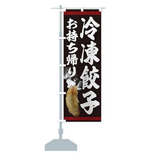 冷凍餃子お持ち帰り のぼり旗 サイズ選べます(ハーフ30x90cm 左チチ)