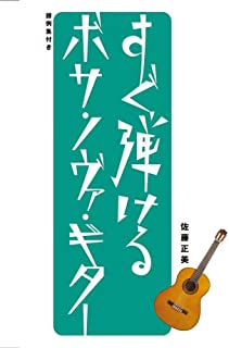 DVD版 すぐ弾けるボサ・ノヴァ・ギター