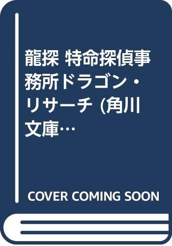龍探 特命探偵事務所ドラゴン・リサーチ (角川文庫)