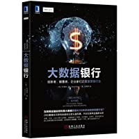 Big Data Bank: innovators. insurgents. entrepreneurs are reshaping the banking(Chinese Edition)