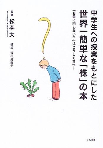 中学生への授業をもとにした世界一簡単な「株」の本 (「お金に困らない子」はこうして育つ!)