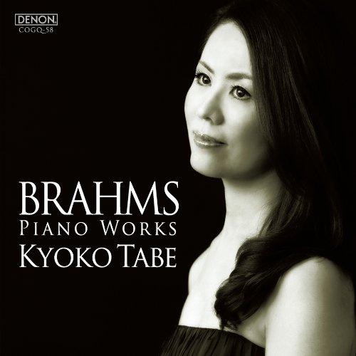 ブラームス:後期ピアノ作品集
