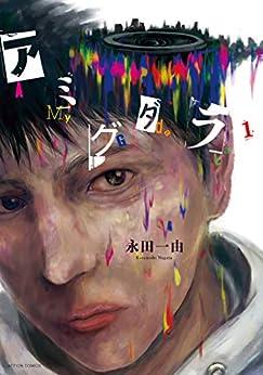 [永田一由]のアミグダラ : 1 (アクションコミックス)