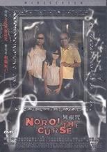 NOROI THE CURSE - Japanese Thriller Horror movie DVD