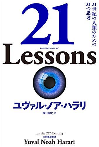 [画像:21 Lessons: 21世紀の人類のための21の思考]