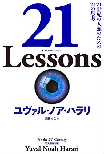 21 Lessons: 21世紀の人類のための21の思考