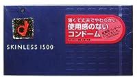 SKINLESS1500 12個×2 1940