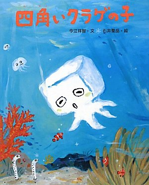四角いクラゲの子 (えほんのもり)の詳細を見る