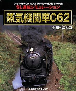蒸気機関車C62 小樽~ニセコ