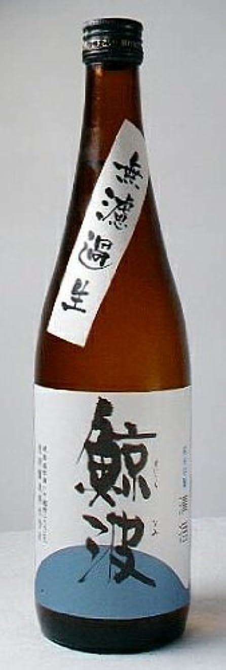 踏み台タオル閉塞鯨波 純米吟醸酒無濾過生酒720ml