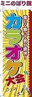 卓上ミニのぼり旗 「カラオケ大会」のど自慢 イベント 短納期 既製品 13cm×39cm ミニのぼり
