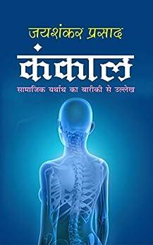 Kankal कंकाल (Hindi Edition) by [Jaishankar Prasad]