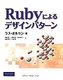 Rubyによるデザインパターン