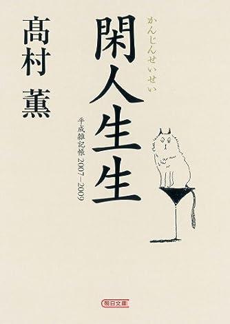 閑人生生 平成雑記帳2007~2009 (朝日文庫)