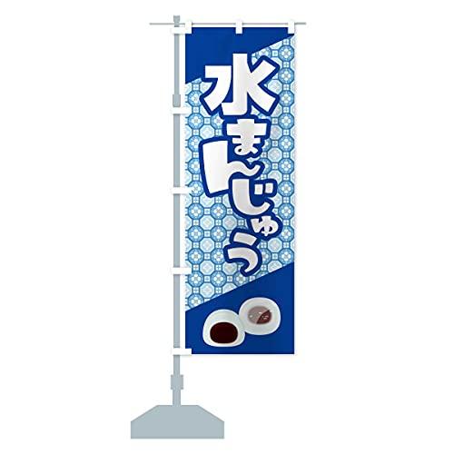水まんじゅう のぼり旗 サイズ選べます(スリム45x180cm 左チチ)