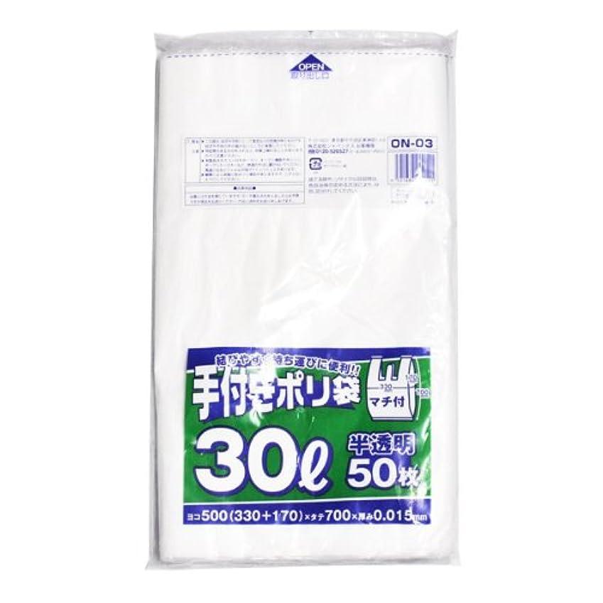 熱帯のヨーグルト保守可能【まとめ買いセット】 手付きポリ袋 30L 半透明 50枚入×25個セット