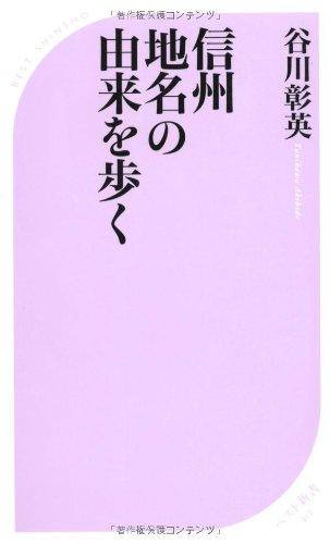 信州地名の由来を歩く (ベスト新書)