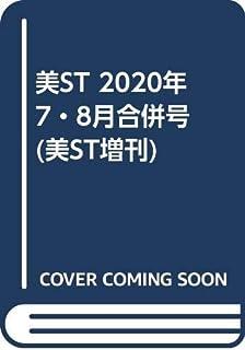 美ST 2020年 7・8月合併号 (美ST増刊)