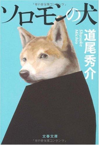 ソロモンの犬 (文春文庫)