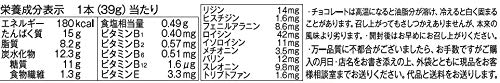 アサヒグループ食品1本満足バープロテインチョコ1本×9本