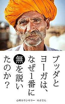 [のぶさん]のブッダとヨーガは、なぜ1番に、無を説いたのか?  : (幸せの公式をインドが教えてくれた物語) 幸せの方程式