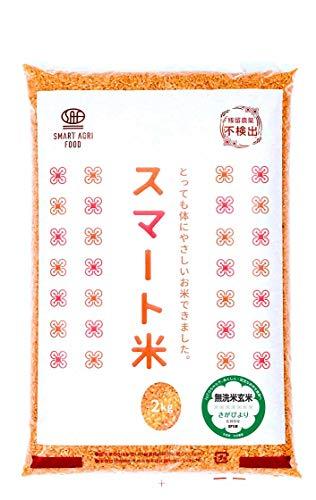 スマート玄米:佐賀県 さがびより (無洗米玄米2kg):残留農薬ゼロ