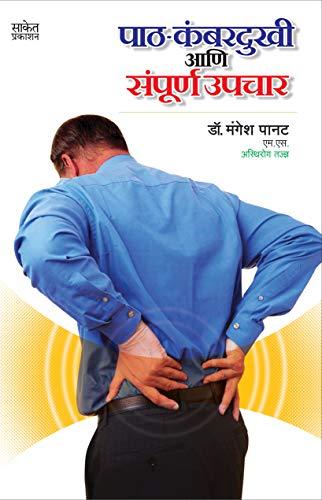 Paath-Kambardukhi Ani Sampurna Upchar (Marathi Edition)