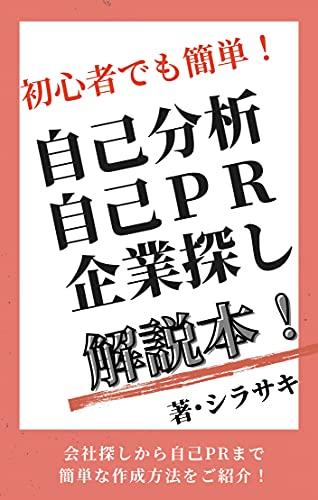 初心者でも簡単! 自己分析+自己PR+企業探し解説本!