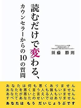 [須藤 勝則, umi.doodle]の読むだけで変わる、カウンセラーからの10の質問