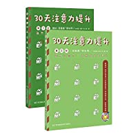 30-day attention increase third order (set a total of 2 volumes)(Chinese Edition)