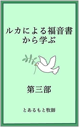 rukaniyoru fukuinnsyo kara manabu dai sannbu rukaniyorufukuinnsyokaramanabu (Japanese Edition)