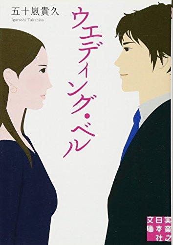 ウエディング・ベル (実業之日本社文庫)