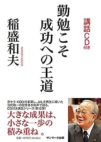 勤勉こそ成功への王道(講話CD付き)
