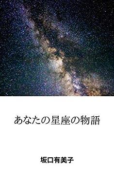 [坂口 有美子]のあなたの星座の物語