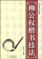 名家书法教程:柳公权楷书技法