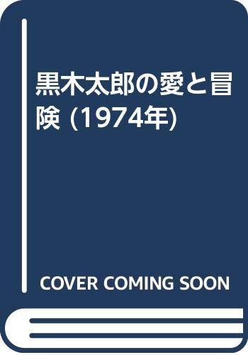 黒木太郎の愛と冒険 (1974年)