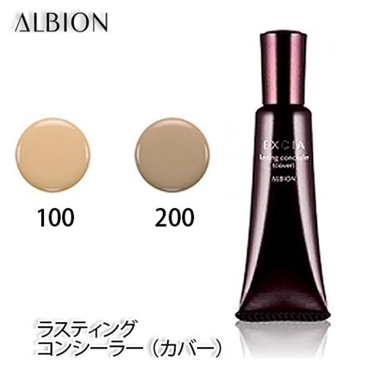 雨の付添人豊富にアルビオン エクシア AL ラスティング コンシーラー(カバー)SPF25 PA++ 15g 2色-ALBION- 200