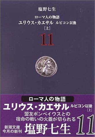 ローマ人の物語 (11) ユリウス・カエサル ルビコン以後(上) (新潮文庫)