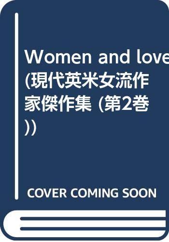 Women and love (現代英米女流作家傑作集 (第2巻))の詳細を見る