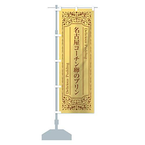 名古屋コーチン卵のプリン のぼり旗 サイズ選べます(スリム45x180cm 左チチ)