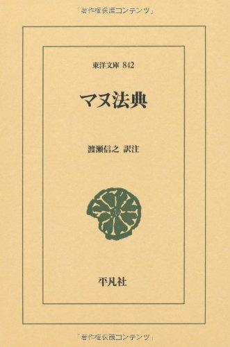 マヌ法典 (東洋文庫)