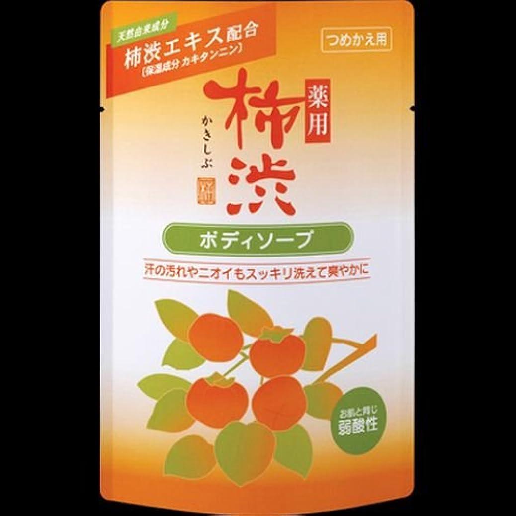 コミットメントツーリストまさに【まとめ買い】薬用柿渋ボディソープ つめかえ用 350ml ×2セット