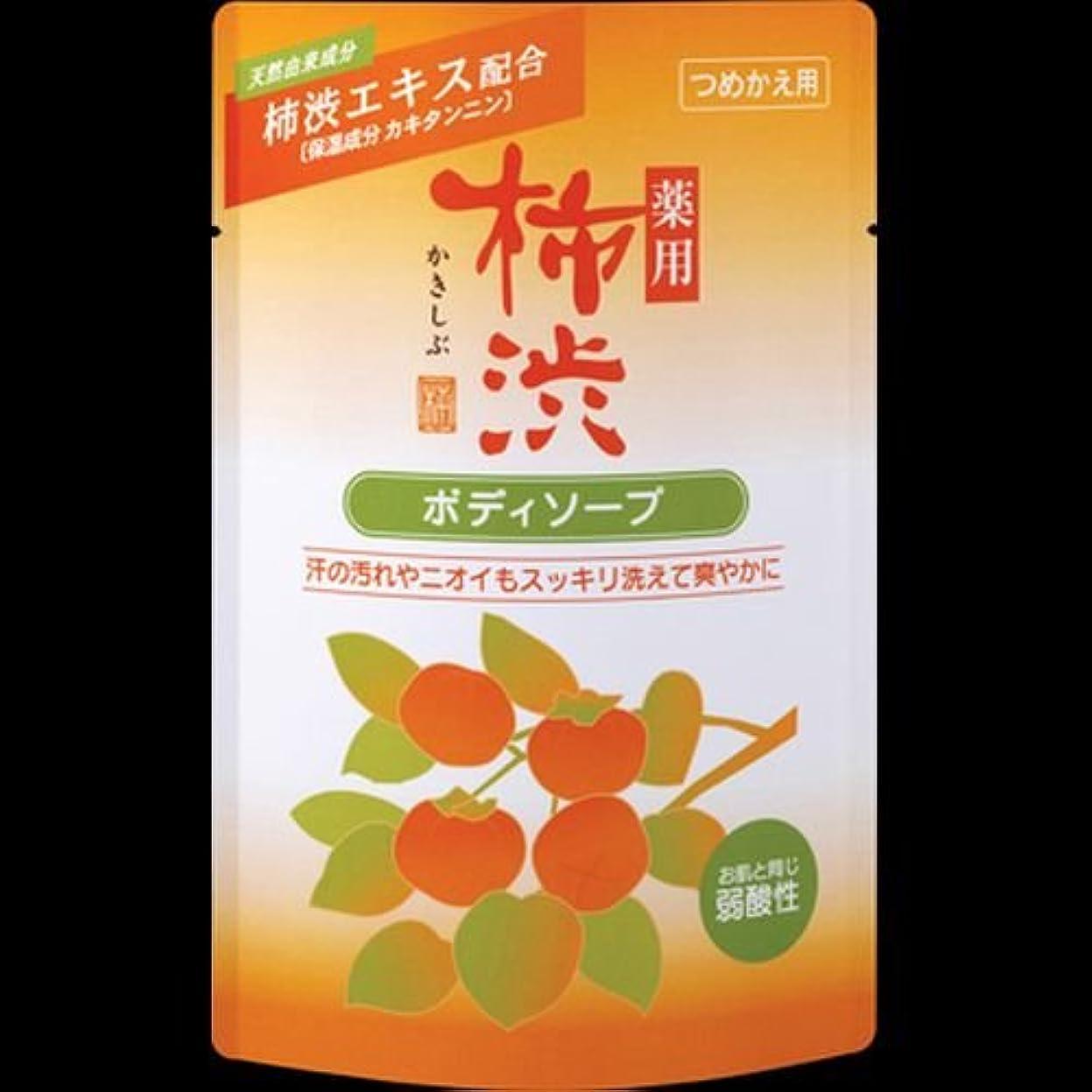 忌まわしいなすシェルター【まとめ買い】薬用柿渋ボディソープ つめかえ用 350ml ×2セット