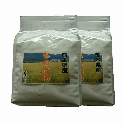 熊本県産 もち米粉 2kg(1kg ×2袋)/令和2年産 もち米 原料使用