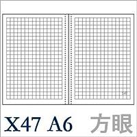 ドイツ製システム手帳 X47専用リフィル リフィール A6 ノート 方眼