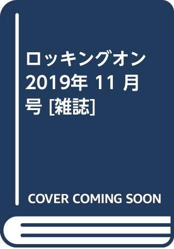 ロッキングオン 2019年 11 月号 [雑誌]